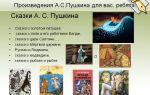 Какая пословица выражает идею сказки а. с. пушкина (о мертвой царевне, о золотом петушке, о попе, о царе салтане)