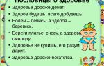 Пословицы о здоровье для детей школьного и дошкольного возраста