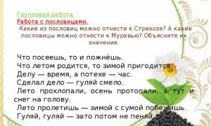 Пословицы к басне «стрекоза и муравей»