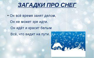 Загадки о снеге