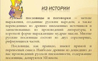 Исторические пословицы