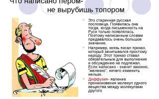 Что написано пером, того не вырубишь топором: смысл пословицы, значение