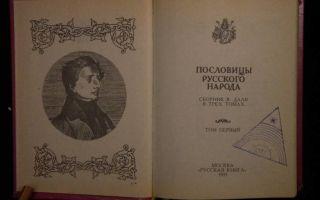 Сборники пословиц русского народа