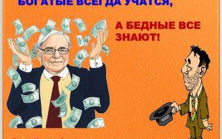 Про богатство и бедность, о бедных и богатых